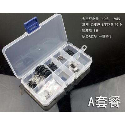 魚鉤漁具套裝太空豆8字環漂座鉛皮鉛皮釣魚用品線組配件