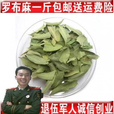 材羅麻布 羅布麻葉茶 羅布麻茶 正品新貨無硫500克1斤