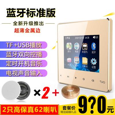 天韻家(TeYNKa) T3A藍牙-2只6寸高保真 智能家居家庭背景音樂系統套裝 主機吸頂音響86嵌入式音響功放控制器