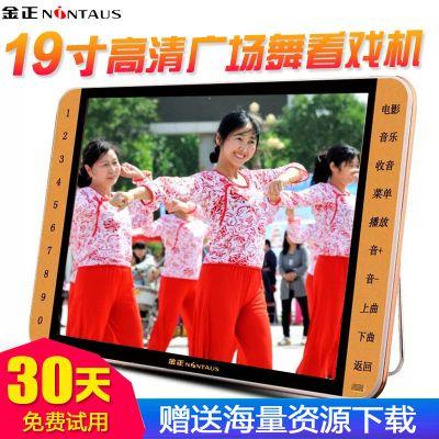 【苏宁优选】19寸广场舞跳舞机老人看戏机多功能视频播放器收音听戏唱戏机