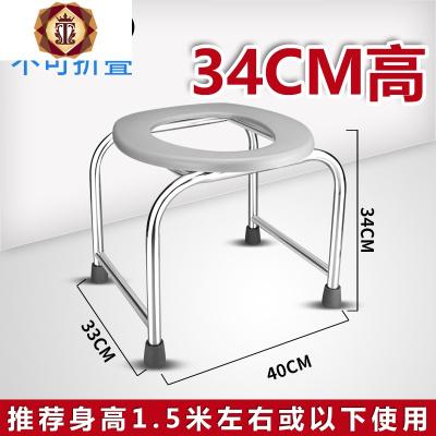三維工匠不銹鋼坐便器孕婦老人坐便椅凳子簡易蹲便器移動馬桶廁所便椅家用 34cm高G3(無贈品)