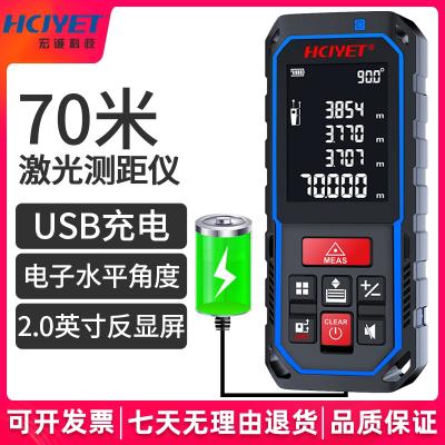宏誠科技hcjyet激光測距儀70M手持式高精度紅外線測量尺充電量房儀 電子尺