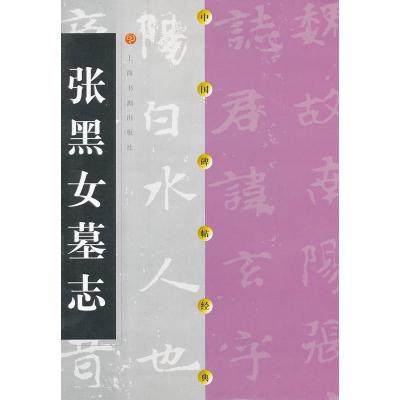 中國碑帖經典  張黑女墓志