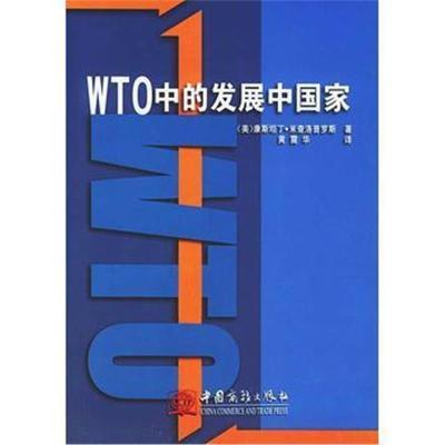 全新正版 WTO中國的發展中國家
