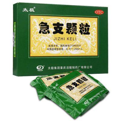 太极 急支颗粒 4g*12袋/盒 颗粒 咳嗽感冒药 咳嗽药