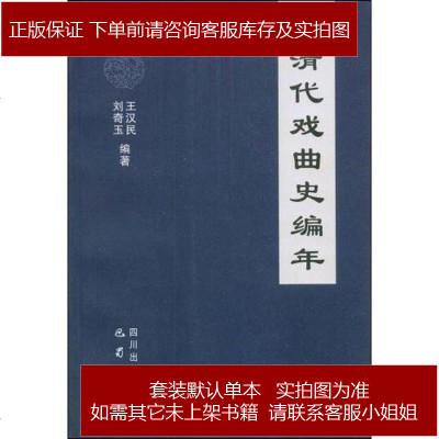 清代戲曲史編年 9787807522959