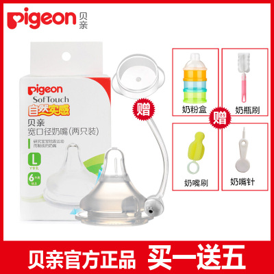 Pigeon/貝親自然實感寬口徑奶嘴L號兩個盒裝(6個月以上)
