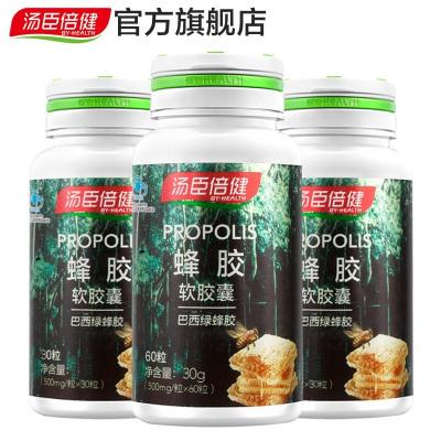 汤臣倍健(BY-HEALTH)蜂胶软胶囊60粒 赠30粒2瓶 巴西绿蜂胶