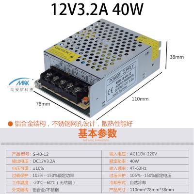 閃電客220伏轉12V直流開關電源2A5A10A20A30A監控變壓器60W120W250W3 12V3.2A 40W