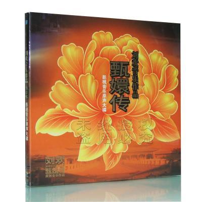 原裝正版 劉歡音樂作品 甄嬛傳 姚貝娜 影視音樂原聲大碟 CD