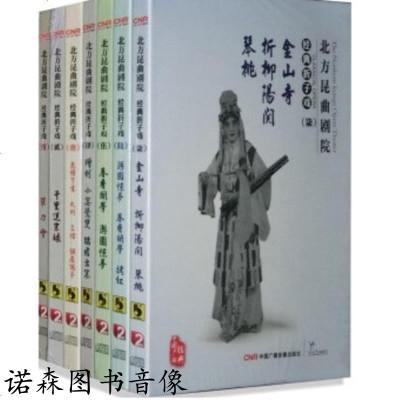 正版 北方昆曲劇院經典折子戲1-7(14CD)
