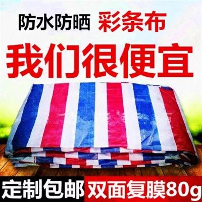 三色彩條布防曬加厚防雨布裝修戶外遮陽防塵塑料油布雨棚篷布 3米寬*10米長【雙面覆膜】