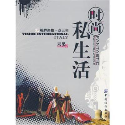 时尚私生活果果9787506451406中国纺织出版社