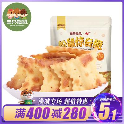 【三只松鼠_驚奇脆100g】休閑食品薯片特產小吃芝士味薄脆餅干