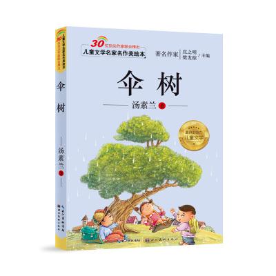傘樹 7-9-12兒童文學讀物彩圖注音小學生一二三年級閱讀書籍曹文軒名家作品全集小說故事書