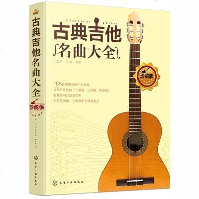 正版 古典吉他名曲大全 音乐 吉他曲谱指南 吉他基础认知乐理学习 古典音乐乐谱吉他书 古典吉他曲谱大全 吉他考级教程