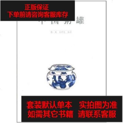 【二手8成新】国粥罐 9787560743806