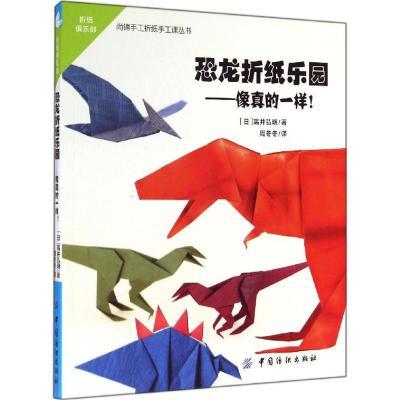 尚錦手工折紙手工課叢書?恐龍折紙樂園:像真的一樣9787518009220中國紡織出版社