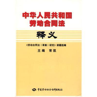 中華人民共和國勞動合同法釋義