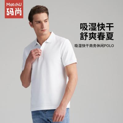 碼尚定制MatchU2020年新款男士彈力吸濕快干商務休閑polo衫男短袖 購買后會發送量體鏈接 中藍色