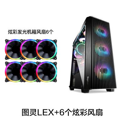 图灵LEX台式机电脑机箱 黑色 水冷游戏侧透ATX机箱支持走背线+6个炫彩机箱风扇