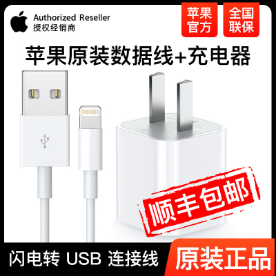 Apple蘋果原裝充電器iPhone7/8/6s/plus/XR 蘋果iPhone11充電器數據線+5W正品充電頭套裝