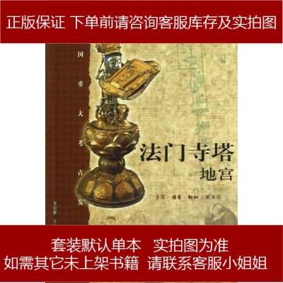 法寺塔地宫 韩金科 三联书店 9787108041500
