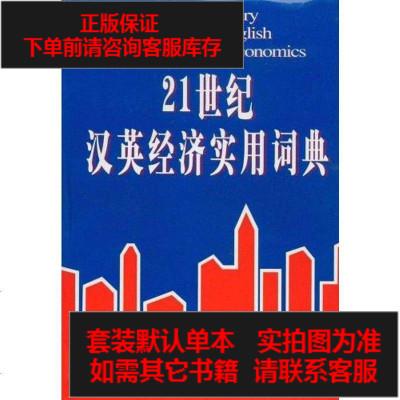 【二手8成新】21世纪汉英经济实用词典 9787500112723