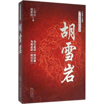 胡雪巖 二月河,薛家柱 著 著作 文學 文軒網