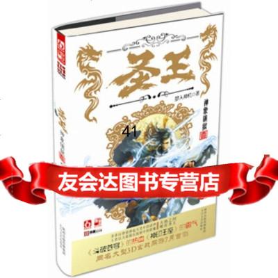 【99】圣王1:神象鎮獄971304719夢入神機,太白文藝出版社 9787551304719