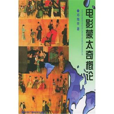 電影蒙太奇概論鄧燭非9787504331779中國廣播影視出版社