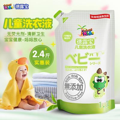 嬰兒洗衣液寶寶專用無熒光劑嬰幼兒童2.4斤裝1包深層去漬呵護衣物