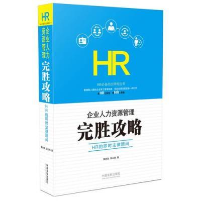 企業人力資源管理完勝攻略:HR的即時法律顧問