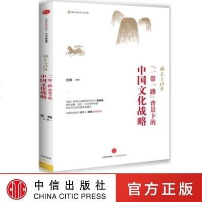 """梅花與牡丹:""""一帶一路""""背景下的中國文化戰略金巍 經濟通俗讀物 中信出版社圖書 書 正版書籍"""
