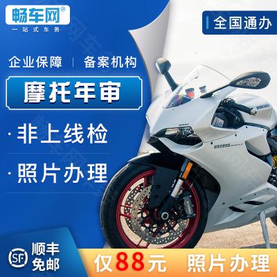 暢車網 全國摩托車年審異地標志非上線檢代辦服務
