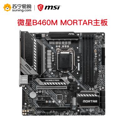 微星MSI B460M MORTAR 主板