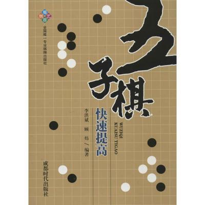 J五子棋快速提高成都時代出版社9787546412061