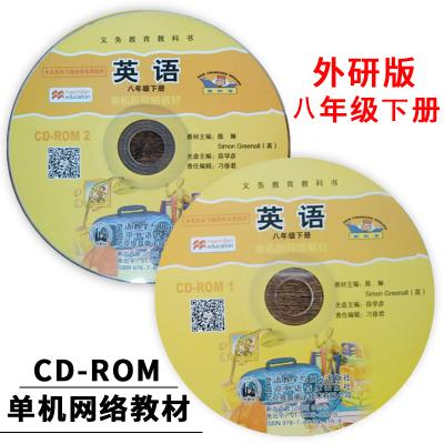 正版初中八年下册英语光盘(CD)2张与外研版八年下册英语书课本教材配套光盘初二八年下册英语光碟北京外语音像出版社