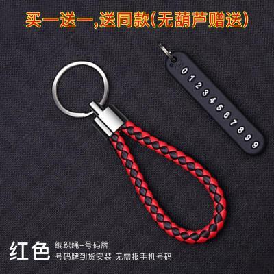 汽車鑰匙扣男士鑰匙掛件奔馳寶馬大眾皮革金屬車載鑰匙扣鎖匙鏈女 紅色(編織繩+號碼牌)