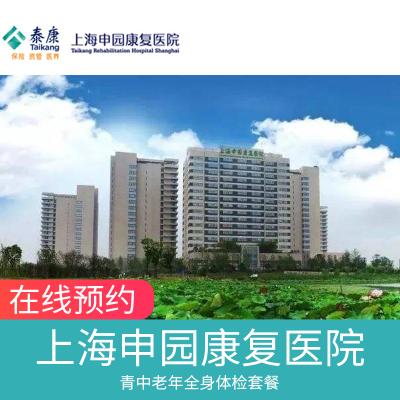 上海医院 上海申园康复医院 中青老年体检套餐 B套餐