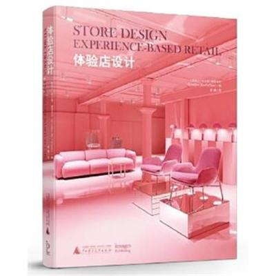 正版书籍 体验店设计 Store Design: Experience-Based Retail 97875598089