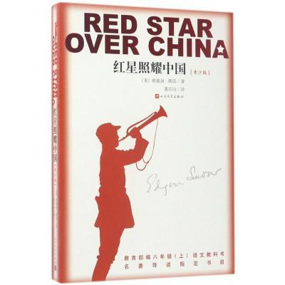 紅星照耀中國(青少版) (美)埃德加?斯諾 著 董樂山 譯 文學 文軒網