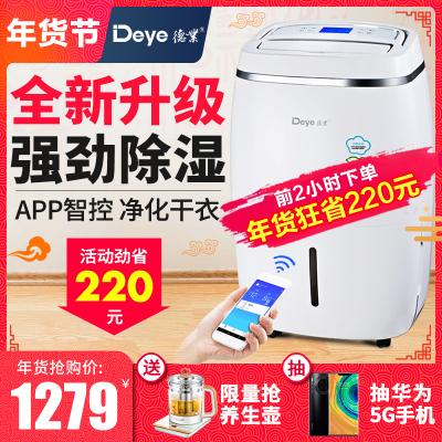 德业(Deye)家用除湿机智能APP抽湿机 别墅地下室卧室净化干衣器TM208FC小米白 20升/天