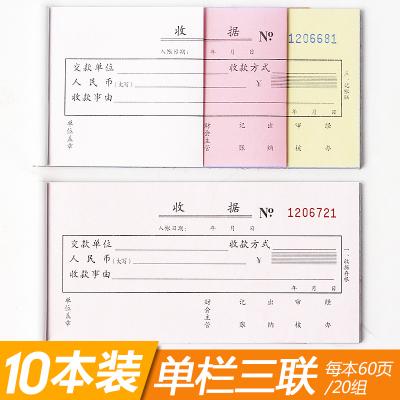10本装得力9384收据三联20组单栏 单据本 收款收据无碳复写财务三联手写单据/凭证