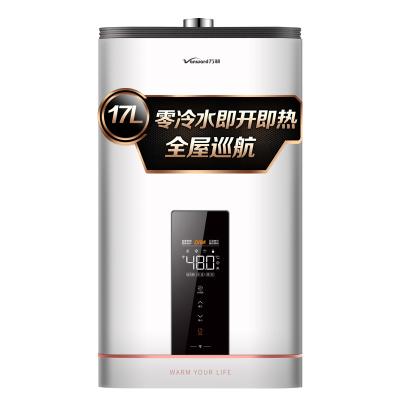 万和(Vanward) 17升燃气热水器 JSQ32-S5W17 零冷水健康净浴 支持恒温 天然气热水器天然气