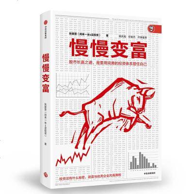 慢慢变富 张居营著 股市个人投资者的成功之道 雪球大V 闲来一坐s话投资 教你慢慢变富 中信出版社图书 正版书籍