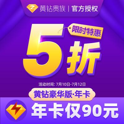 【5折90元】騰訊QQ黃鉆豪華版12個月年費 豪華黃鉆一年卡 自動充值