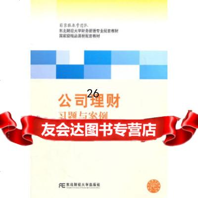 【9】公司理財習題與案例(第二版)(自編財務管理)978654039劉淑蓮,牛彥秀, 9787565403859