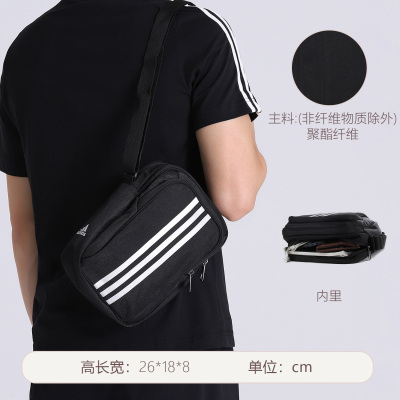 adidas阿迪達斯男子單肩包新款三條紋運動包附配件S02196