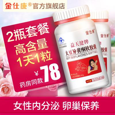 2瓶套餐 金仕康大豆異黃酮軟膠囊更年期保健品雌性激素早衰調理內分泌失調非黃體酮調經片